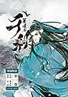 千秋 [Qian Qiu]