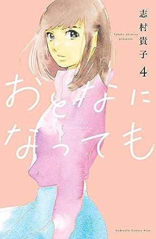 おとなになっても 4 [Otona ni Natte mo 4] (Even Though We're Adults, #4)