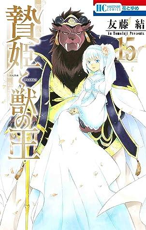 贄姫と獣の王 15 [Niehime to Kemono no Ou 15] (Sacrificial Princess and the King of Beasts, #15)