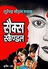 Sex Scandal (Sunil)