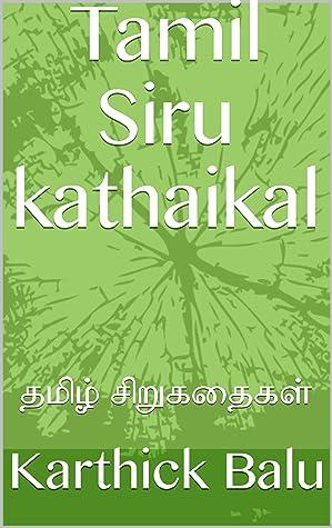 Tamil Siru kathaikal: தமிழ் சிறுகதைகள்
