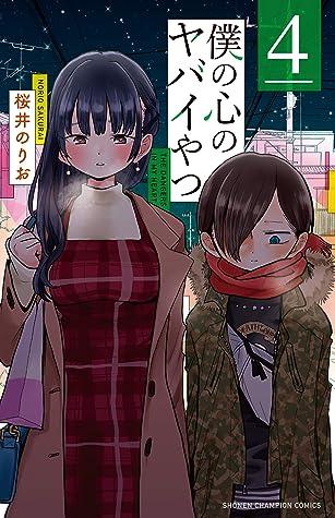 僕の心のヤバイやつ 4 [Boku no Kokoro no Yabai Yatsu 4] (The Dangers in My Heart, #4)