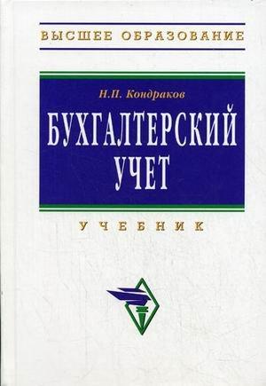 """Accounting Tutorial - 2 ed., Pererab. and added. - (""""Higher education"""") (neck) / Bukhgalterskiy uchet Uchebnik - 2-e izd.,pererab. i dop. - (""""Vysshee obrazovanie"""") (GRIF)"""