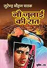 9 July Ki Raat (Sunil)