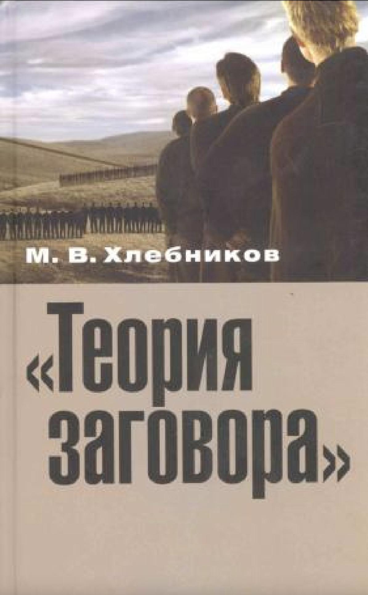 """""""Теория заговора"""": опыт социокультурного исследования Михаил Хлебников"""