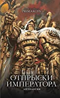 Отпрыски Императора (The Horus Heresy: Primarchs #Anthology)
