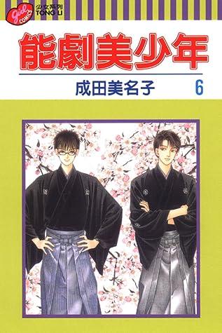 美少年 柏原崇—日本传说中20世纪末最后的美少年_情书