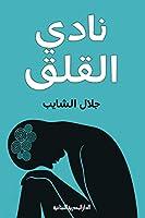 نادي القلق By جلال الشايب