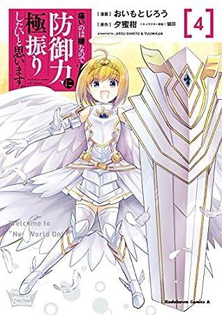 痛いのは嫌なので防御力に極振りしたいと思います。 4 [Itai no wa Iya na no de Bougyoryoku ni Kyokufuri shitai to Omoimasu. 4] (BOFURI: I Don't Want to Get Hurt, so I'll Max Out My Defense. [Manga], #4)