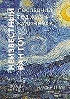 Неизвестный Ван Гог: последний год жизни художника.
