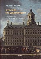 Η γέννηση του χρηματιστηρίου: Ίντριγκες και πάθη στο Άμστερνταμ του 17ου αιώνα