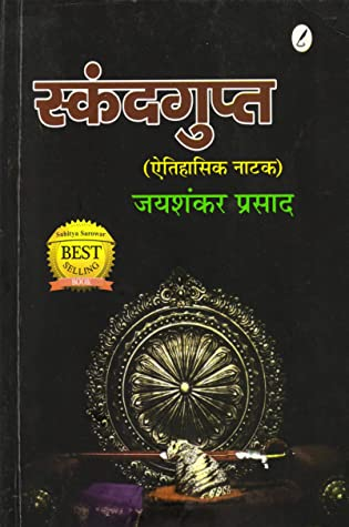 Skandgupt By Jaishankar Prasad ( With Previous Years Solved Question of IAS/PCS, UGC NET and other Competitive Exams)