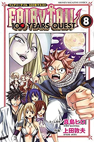 FAIRY TAIL 100 YEARS QUEST 8 (Fairy Tail: 100 Years Quest, #8)