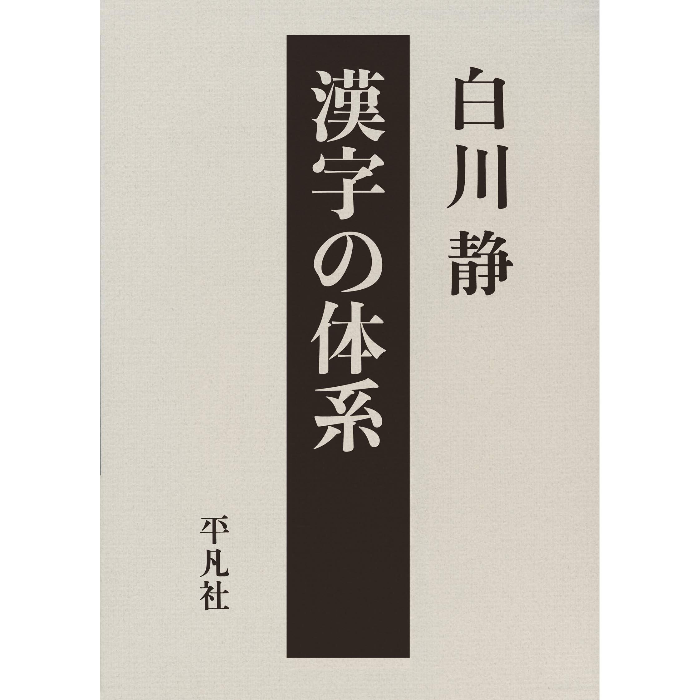 漢字の体系 by 白川 静