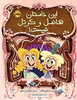 این داستان هانسل و گرتل نیست! (It's Not a Fairy Tale #2)