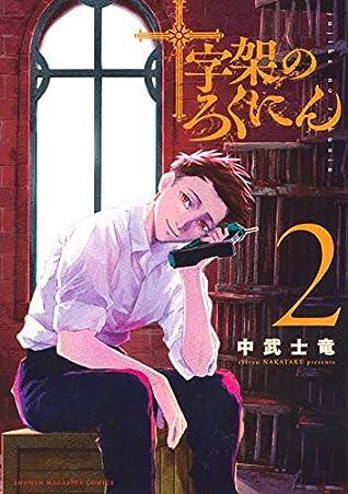 十字架のろくにん 2 (Juujika no rokunin, #2)