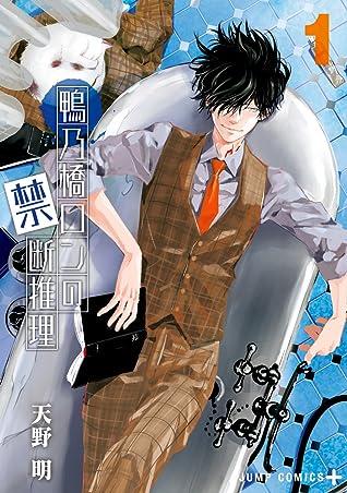 鴨乃橋ロンの禁断推理 1 [Kamonohashi Ron no Kindan Suiri 1] (Ron Kamonohashi: Deranged Detective, #1)