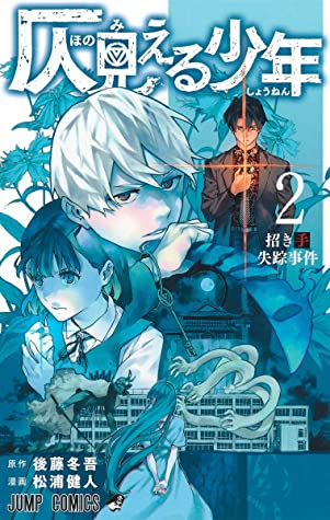 仄見える少年 2 [Hono Mieru Shounen 2] (Phantom Seer, #2)