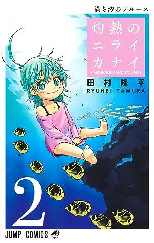 灼熱のニライカナイ 2 [Shakunetsu no Nirai Kanai 2] (Hard-Boiled Cop and Dolphin, #2)