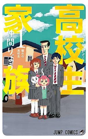 高校生家族 1 [Koukousei Kazoku 1] (High School Family: Kokosei Kazoku, #1)