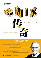 UNIX传奇