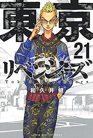 東京卍リベンジャーズ 21 (Tokyo Revengers, #21)