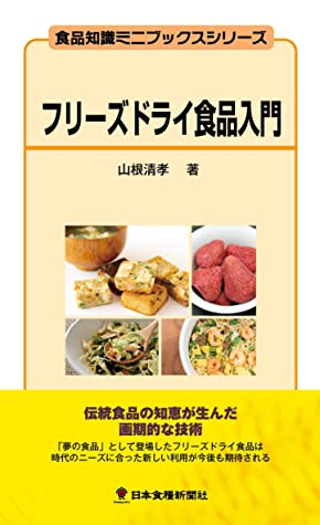 a beginners guide about freeze dry Hand Books about Food knowledge