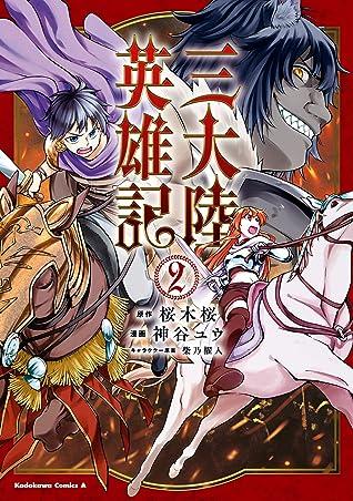 三 大陸 英雄 記 三大陸英雄記 (2) (角川コミックス・エース)