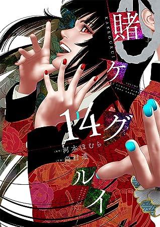 賭ケグルイ 14 (Kakegurui: Compulsive Gambler, #14)
