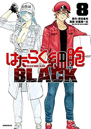 はたらく細胞BLACK 8 [Hataraku Saibou BLACK 8] (Cells at Work CODE BLACK, #8)