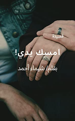 إمسك يدي