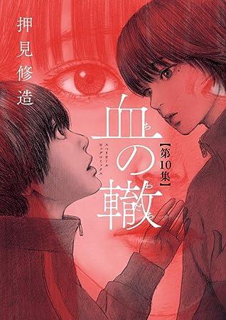 血の轍 10 [Chi no Wadachi 10] (Blood on the Tracks, #10)