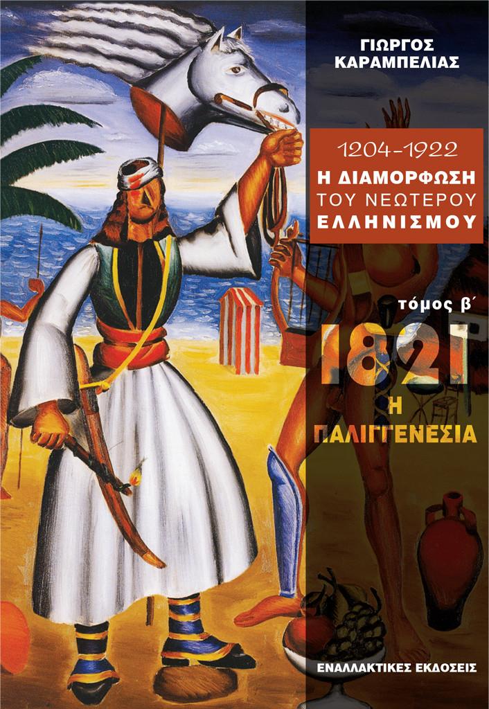 Τόμος Β΄: 1821, Η Παλιγγενεσία Γιώργος Καραμπελιάς