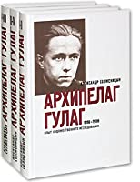 Архипелаг ГУЛАГ. 1918-1956. Опыт художественного исследования (комплект из 3 книг)