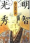 Mitsuhide Akechi [In Japanese Language]