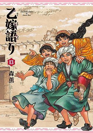 乙嫁語り 13 [Otoyomegatari 13] (A Bride's Story, #13)
