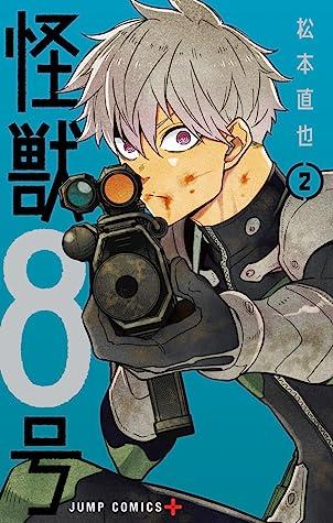 怪獣8号 2 [Kaijuu 8-gou 2] (Kaiju No. 8, #2)