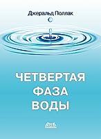 Четвертая фаза воды