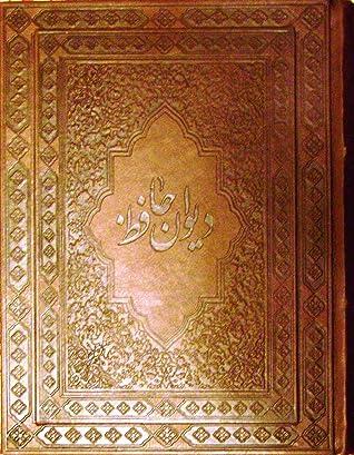 The Divan of Hafiz. Fine Deluxe Bi-lingual Edition. Slipcased