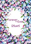 Forever and Ever...นิรันดร์