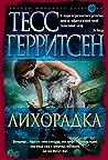 Лихорадка (Звезды мирового детектива) ebook review