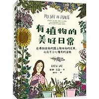 有植物的美好日常:在尋找自我的路上陪伴我的花草,以及不小心種死的盆栽