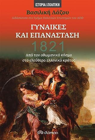 1821: Γυναίκες και Επανάσταση - Από τον οθωμανικό κόσμο στο ελεύθερο ελληνικό κράτος
