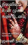 நிலவில் உன் முகம் கண்டேனடி: Nilavil un mugam kandenadi