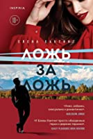 Ложь за ложь (All In, #1)