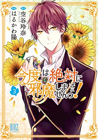 今度は絶対に邪魔しませんっ! 3 [Kondo wa Zettai ni Jama shimasen! 3] (I Swear I Won't Bother You Again! [Manga], #3)
