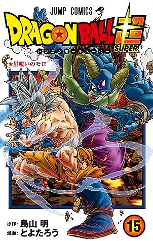 ドラゴンボール超 15 (Dragon Ball Super, #15)