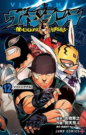 ヴィジランテ -僕のヒーローアカデミア ILLEGALS- 12 [Vigilante: Boku no Hero Academia Illegals 12] (My Hero Academia: Vigilantes, #12)