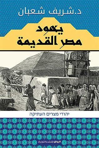 يهود مصر القديمة