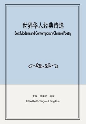 世界华人经典诗选: Best Modern and Contemporary Chinese Poetry